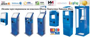 Оплата_через_терминалы_малый